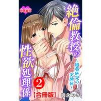 絶倫教授の性欲処理係〜媚薬研究の実験体〜 : 合冊版 2