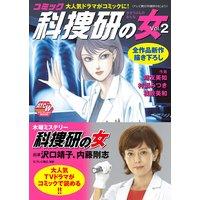 コミック科捜研の女 2