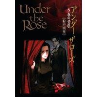 Under the Rose(8) 春の賛歌 【電子限定おまけ付き】