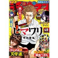週刊少年チャンピオン2017年49号