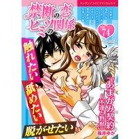 禁断の恋 ヒミツの関係 vol.74