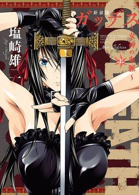 新装版 GODEATH 〜女神の血脈〜
