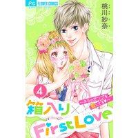 箱入り×FirstLove 4