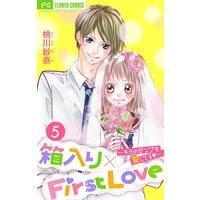 箱入り×FirstLove 5