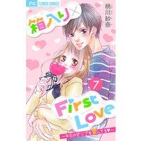箱入り×FirstLove 7