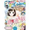 Sho‐Comi 2017年23号(2017年11月4日発売)