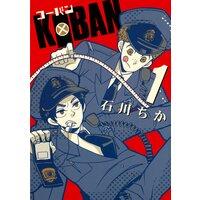 【タテコミ】KOBAN