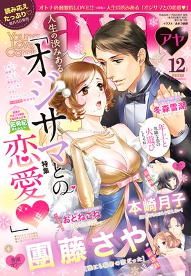 Young Love Comic aya 2017年 12月号