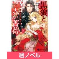 【絵ノベル】黒狼と赤い薔薇〜辺境伯の求愛〜 4