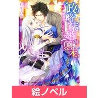 【絵ノベル】政略結婚の顛末〜姫が人狼王子に嫁いだら?〜 3