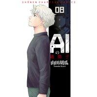 AIの遺電子 8