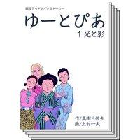 【全巻セット】ゆーとぴあ〜銀座ミッドナイトストーリー