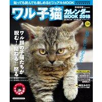 ワル子猫 カレンダーMOOK 2018