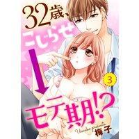 【ショコラブ】32歳、こじらせ→モテ期!?(3)