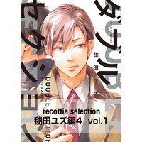 recottia selection 毬田ユズ編4