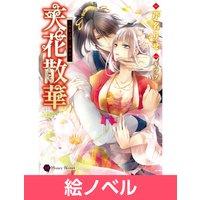 【絵ノベル】天花散華〜天女は愛に堕ちる〜 3