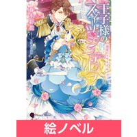 【絵ノベル】王子様のスイーツ・シンデレラ〜溺愛ロイヤル・クルーズ〜