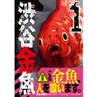 【無料連載】渋谷金魚