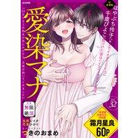 禁断LoversロマンチカVol.032無限絶頂