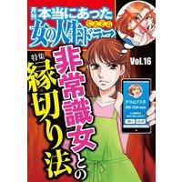 本当にあった女の人生ドラマ Vol.16 非常識女との縁切り法