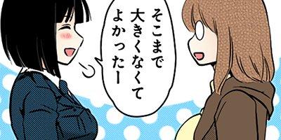 【タテコミ】リコーダーとランドセル 92
