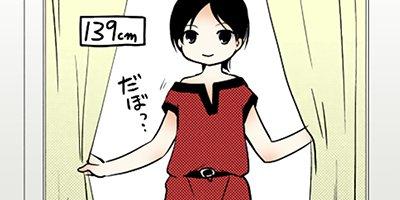 【タテコミ】リコーダーとランドセル 95