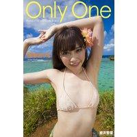 『Only One』 橋本ありな