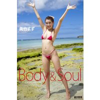 『Body & Soul』 美竹すず