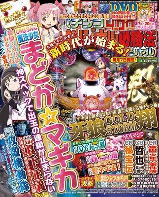 パチンコオリジナル必勝法スペシャル2017年10月号