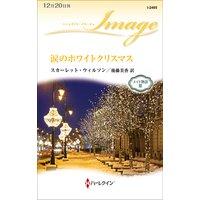 涙のホワイトクリスマス メイド物語 III