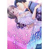 【恋愛ショコラ】欲しがるあなたに、濡れてはいけない〜さよなら人魚姫(2)