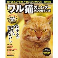 ワル猫 カレンダーMOOK 2018