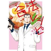 紺田照の合法レシピ 5巻
