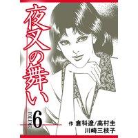 夜叉の舞い【分冊版】 第6巻
