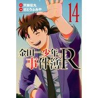 金田一少年の事件簿R 14巻