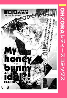 My honey bunny idol?!