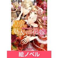【絵ノベル】皇帝に魅入られる花嫁【SS付】【イラスト付】