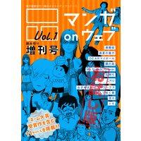 マンガ on ウェブ増刊号 Vol.1 無料お試し版