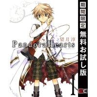 PandoraHearts 1巻【期間限定 無料お試し版】