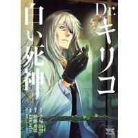 Dr.キリコ〜白い死神〜 3