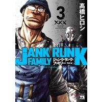 ジャンク・ランク・ファミリー 3