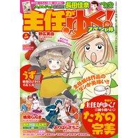 主任がゆく!スペシャル Vol.117