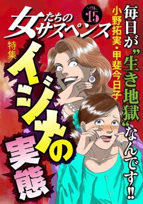 女たちのサスペンス vol.15 イジメの実態