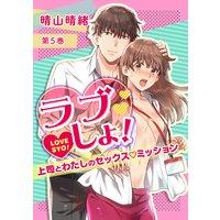 ラブしょ!〜上司とわたしのセックス◇ミッション〜 第5巻
