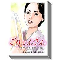 【全巻セット】ごりょんさん〜博多中洲の女帝 藤堂和子の物語〜【フルカラー】