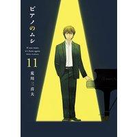 ピアノのムシ 11巻【特典付き】