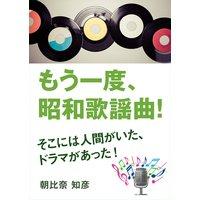 もう一度、昭和歌謡曲!〜そこには人間がいた、ドラマがあった!〜