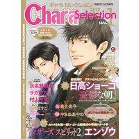 Chara Selection 2018年1月号