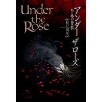 Under the Rose(9) 春の賛歌 【電子限定おまけ付き】