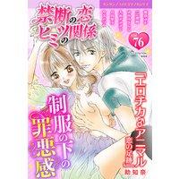 禁断の恋 ヒミツの関係 vol.76